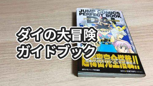 「ダイの大冒険」公式パーフェクトガイドブックの感想【JUMP COMICS】