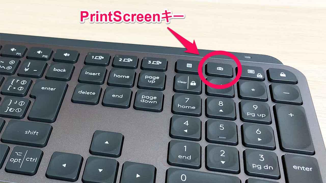 ロジクールのキーボード「KX800 MX Keys」PrintScreenキー