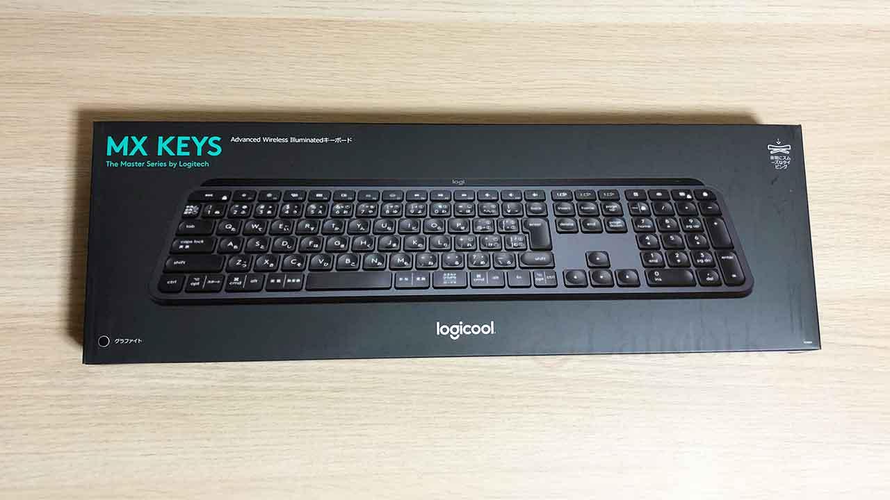 ロジクールのキーボード「KX800 MX Keys」箱
