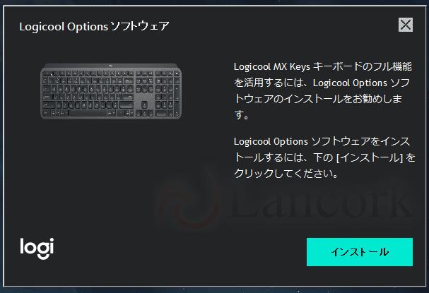 ロジクールのキーボード「KX800 MX Keys」Logicool Options Software