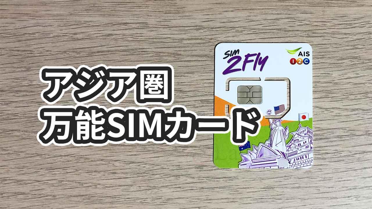Sim2FlyプリペイドSIM