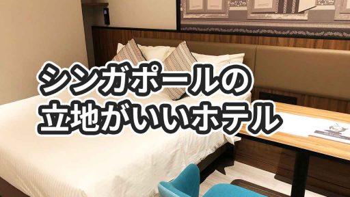 【レビュー】シタディーン ローチョー シンガポール