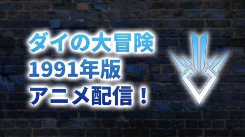 ダイの大冒険アニメ(1991)配信を見るおすすめの方法【無料あり】