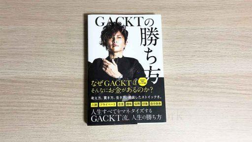 「GACKTの勝ち方」を読んだ感想