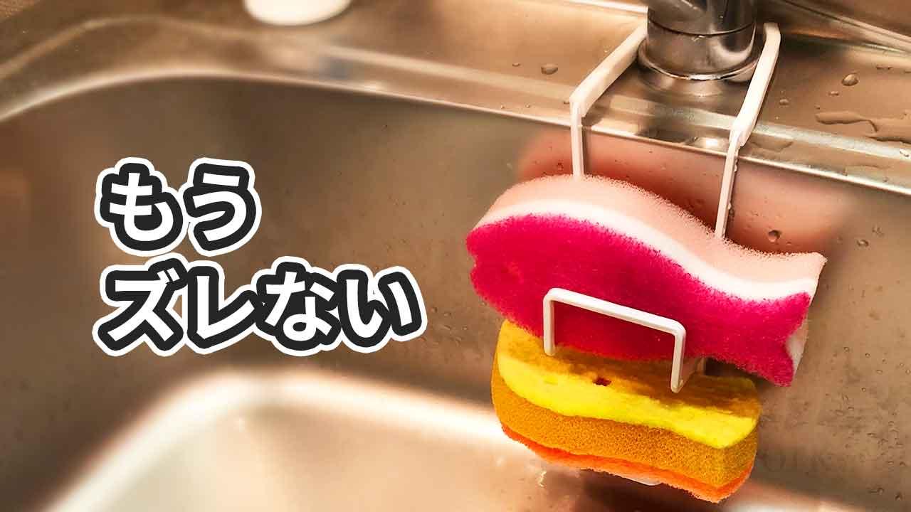 【レビュー】山崎実業の「蛇口にかけるスポンジホルダー」