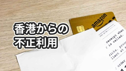 「WWW.AUHL.COM.HK」からの請求への対応方法【クレジットカード】