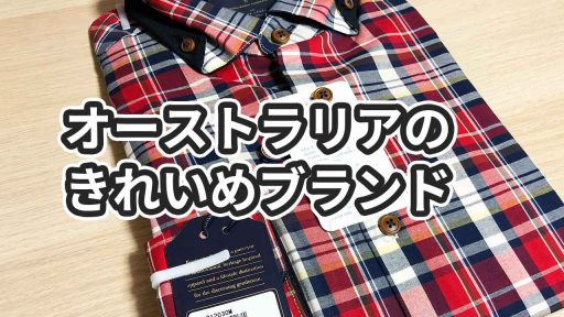 【レビュー】Benjamin Barkerのシャツを買ってみた【日本未上陸ブランド】