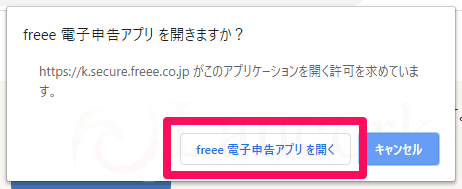 開業freeeで個人事業主になる アプリを開く確認メッセージ