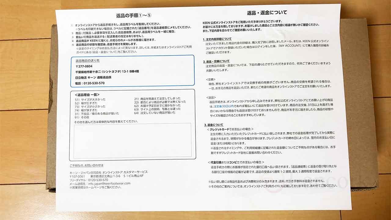 KEEN(キーン)のスニーカー「コロナド III」返品方法