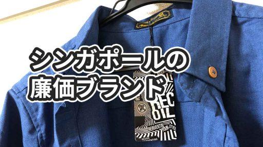 【レビュー】シンガポールのローカルブランド「RECOIL」のシャツ