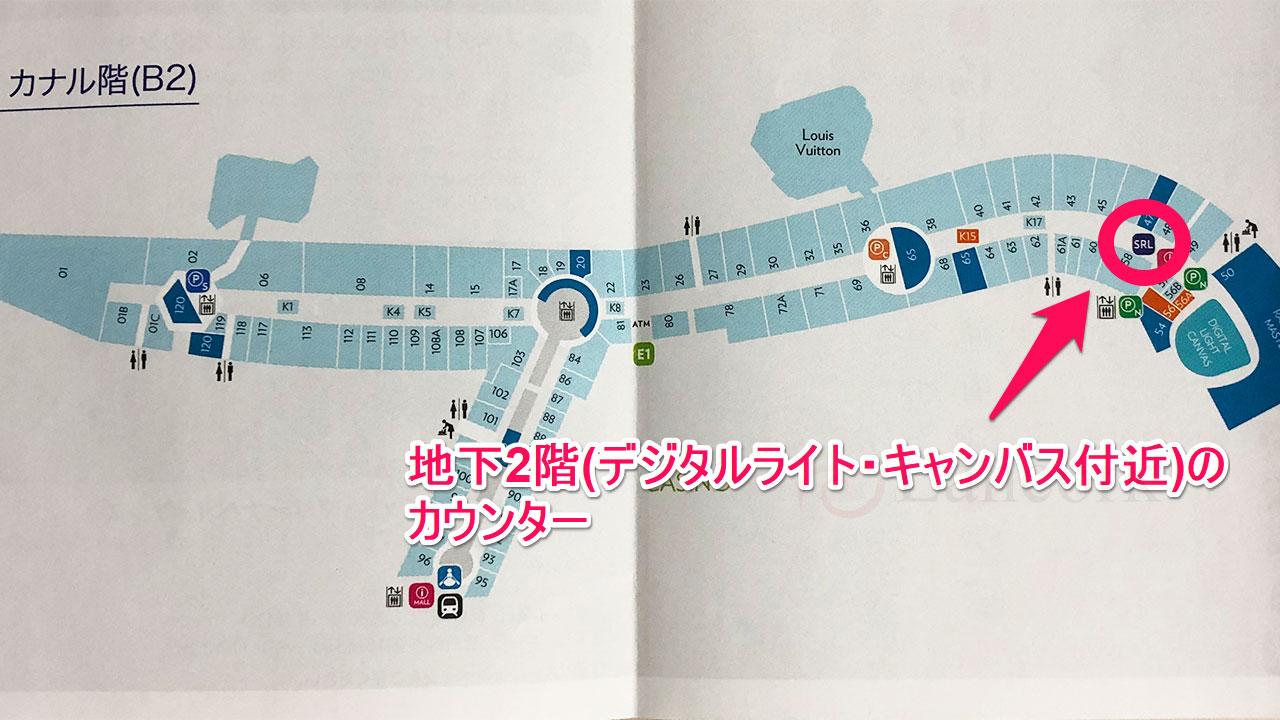 サンズリワード・ライフスタイルのカウンター 地下2階(デジタルライト・キャンバス付近)