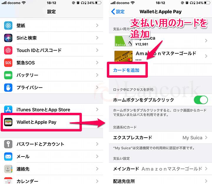 Apple Payの設定方法