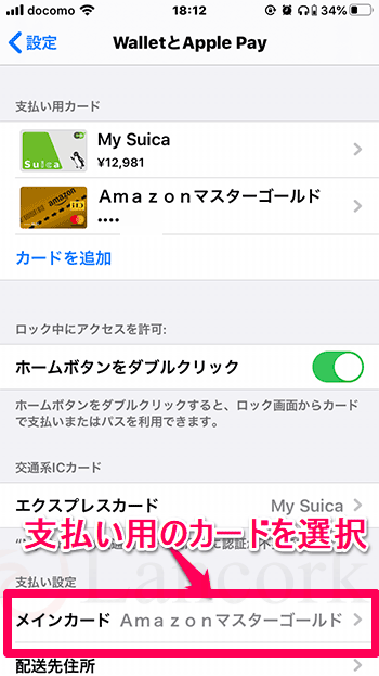 Apple Payの設定方法 支払いカードを選択