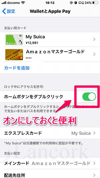 Apple Payの設定方法 ホームボタンをダブルクリック