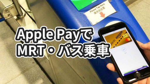 シンガポールのMRTとバスにApple Payで乗る方法
