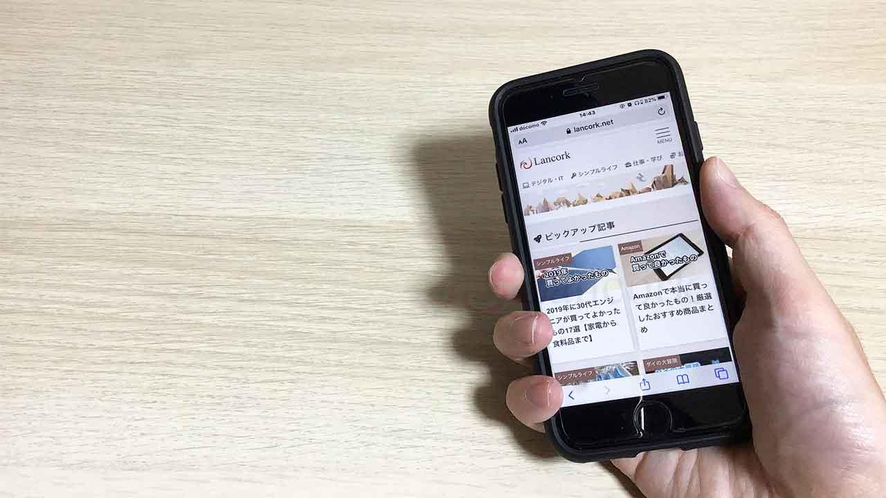 SpigenのiPhone8・iPhone7ケース 持ちやすくグリップが効く