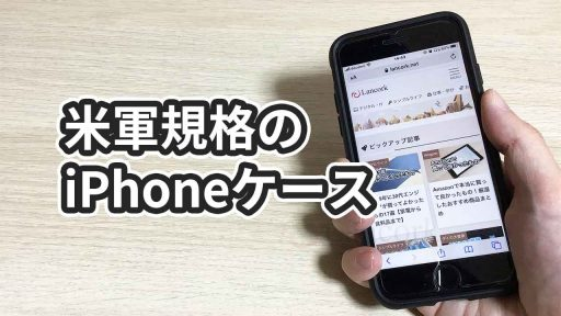 SpigenのiPhone8・iPhone7ケースの感想