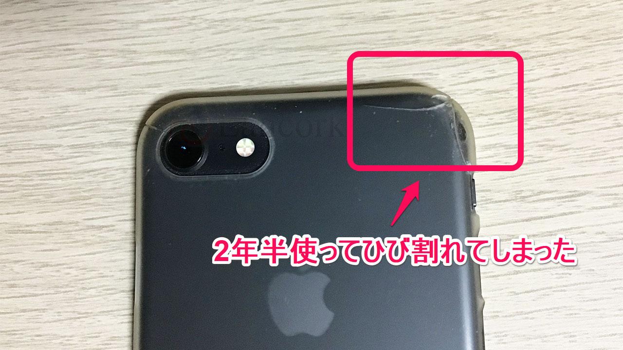 iPhone8 パワーサポート エアージャケット ひび割れ