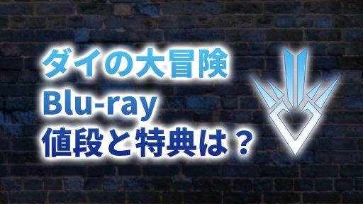 アニメ「ダイの大冒険(1991)」Blu-ray BOXの価格は高い?