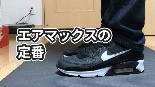 【レビュー】ナイキ エアマックス90を履いた感想【NIKE Air Max90】