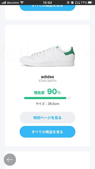 ZOZOMAT adidas スタンスミス