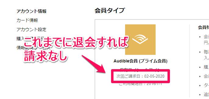 Audible のアカウントサービスページ