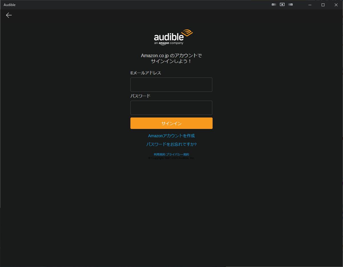 Audible Windows10専用アプリ サインイン