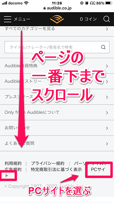 Audible PCサイトへのリンク