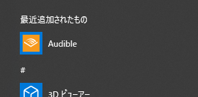 Audible Windows10専用アプリ アイコン