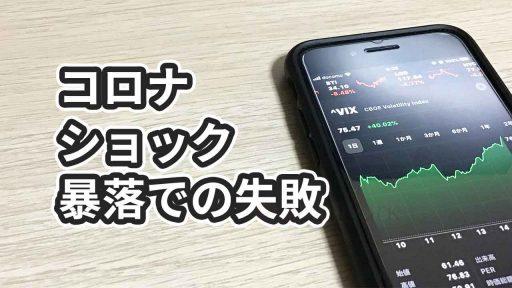 【コロナショック】株価暴落での大失敗4つと対策