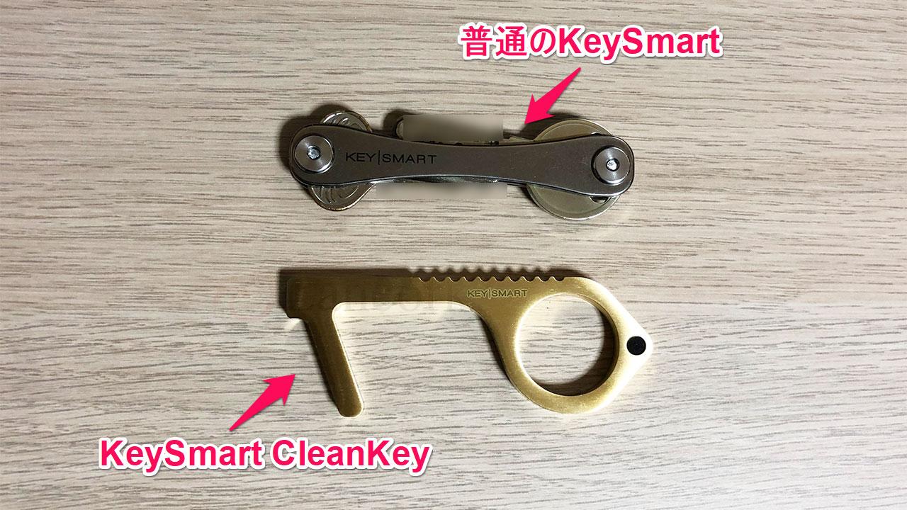 KeySmart CleanKey を KeySmart と比較