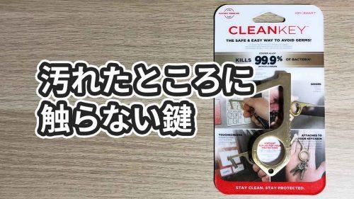 【レビュー】触らずガチャリ!KeySmart CleanKeyを使った感想