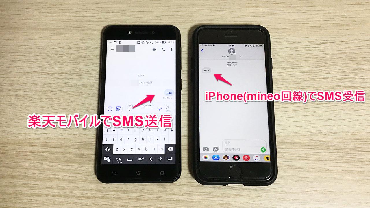 楽天モバイルのZenFone Live(2017)からiPhoneにSMS送信