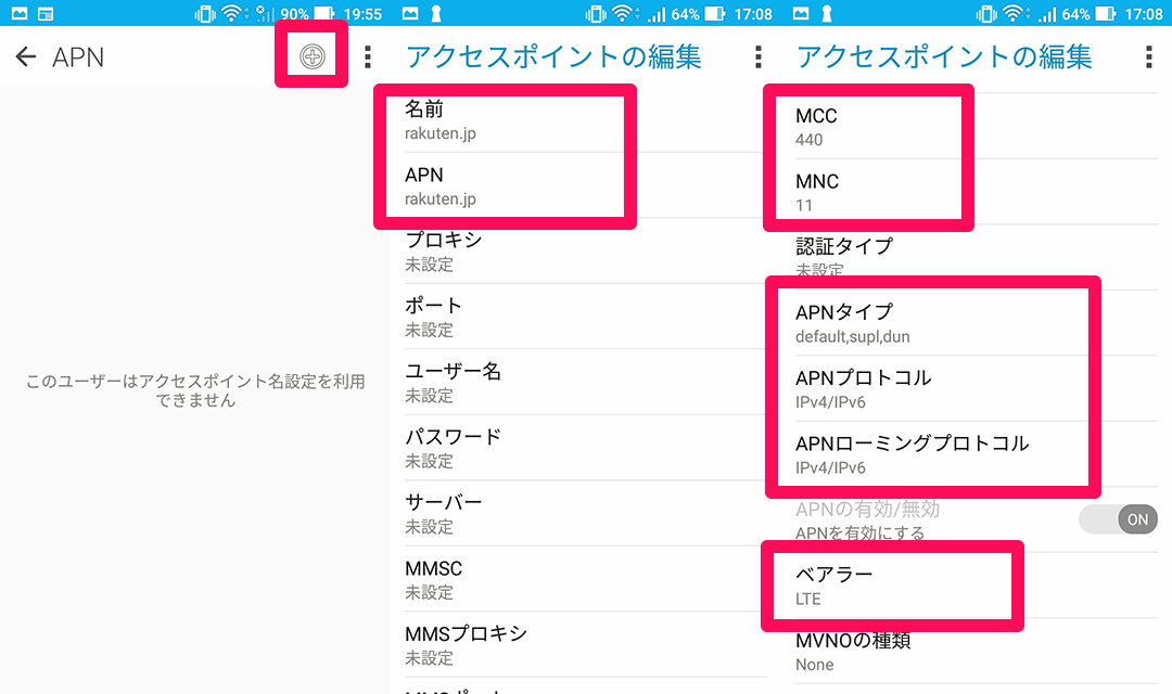 楽天モバイルUN-LIMIT ZenFone Live APN設定