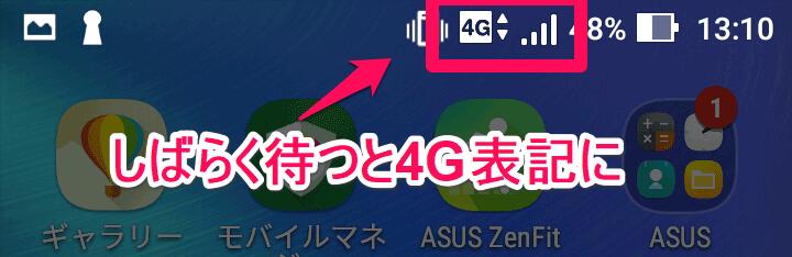 楽天モバイルUN-LIMIT ZenFone Live APN設定完了