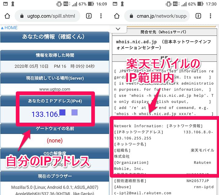 楽天モバイルUN-LIMIT ZenFone Live データ通信の確認