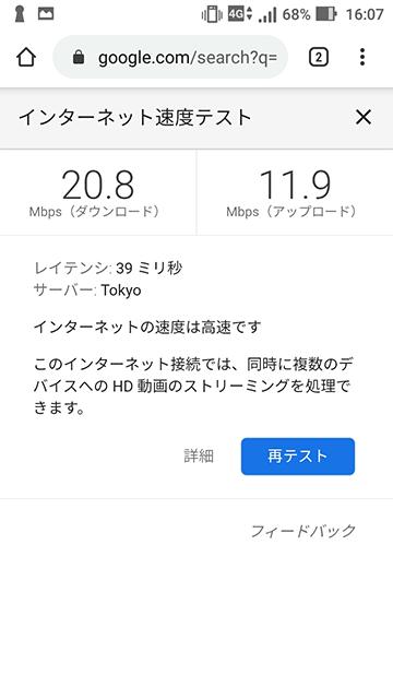 楽天モバイルUN-LIMIT スピードテスト