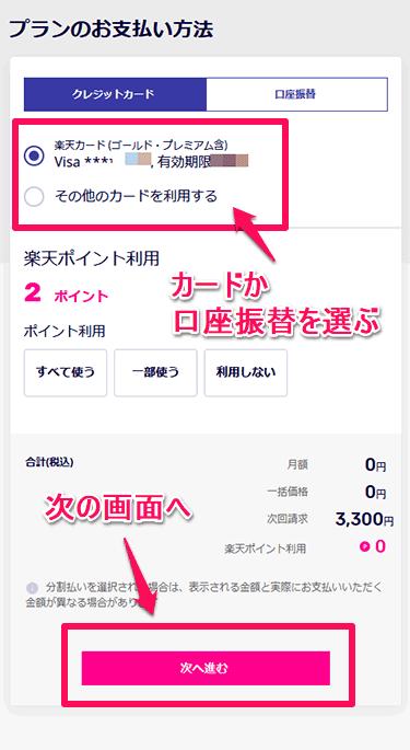 Rakuten UN-LIMIT 支払い方法の選択