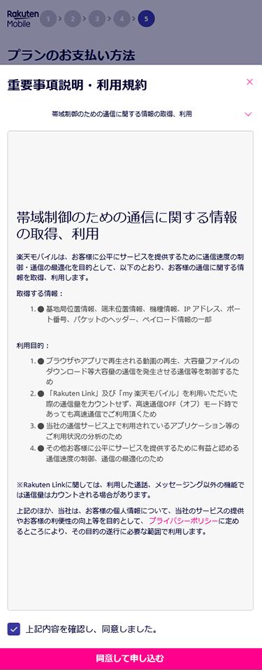Rakuten UN-LIMIT 重要事項説明・利用規約