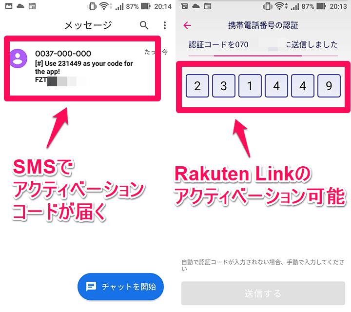 楽天モバイルUN-LIMIT ZenFone Live Rakuten Linkのアクティベーション