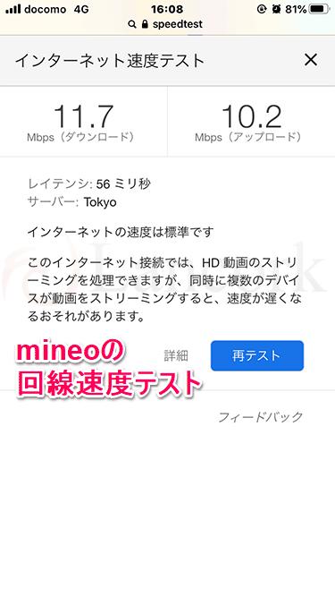 mineoのスピードテスト