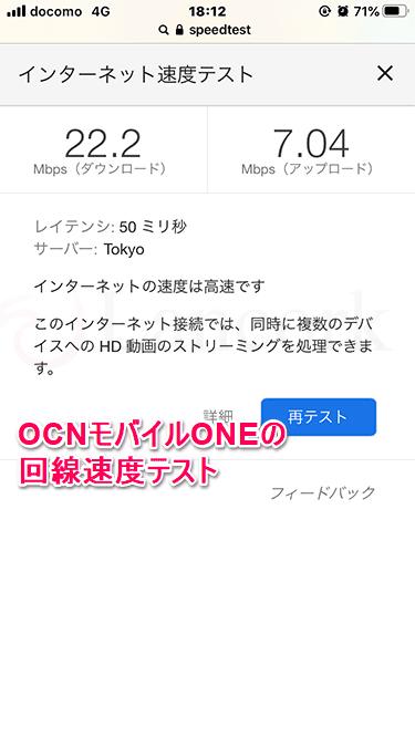 OCNモバイルONEのスピードテスト