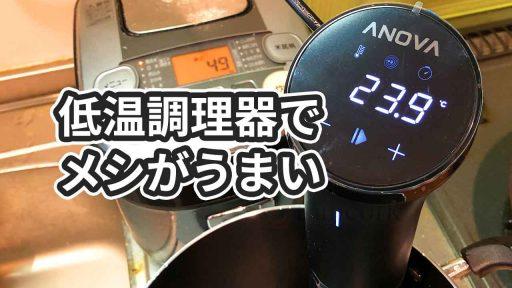 【レビュー】低温調理器「Anova Precision Cooker Nano」は小さいシェフ