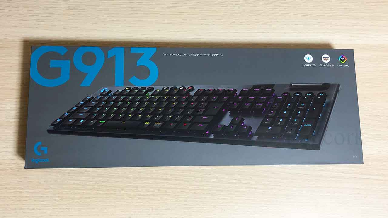 ロジクールのキーボード「G913」パッケージ