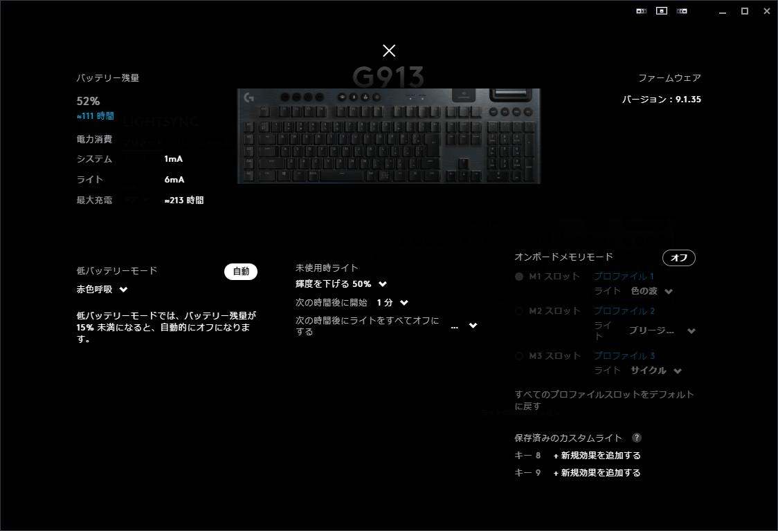 ロジクールのキーボード「G913」 G HUBでの輝度とバッテリーの持ち時間