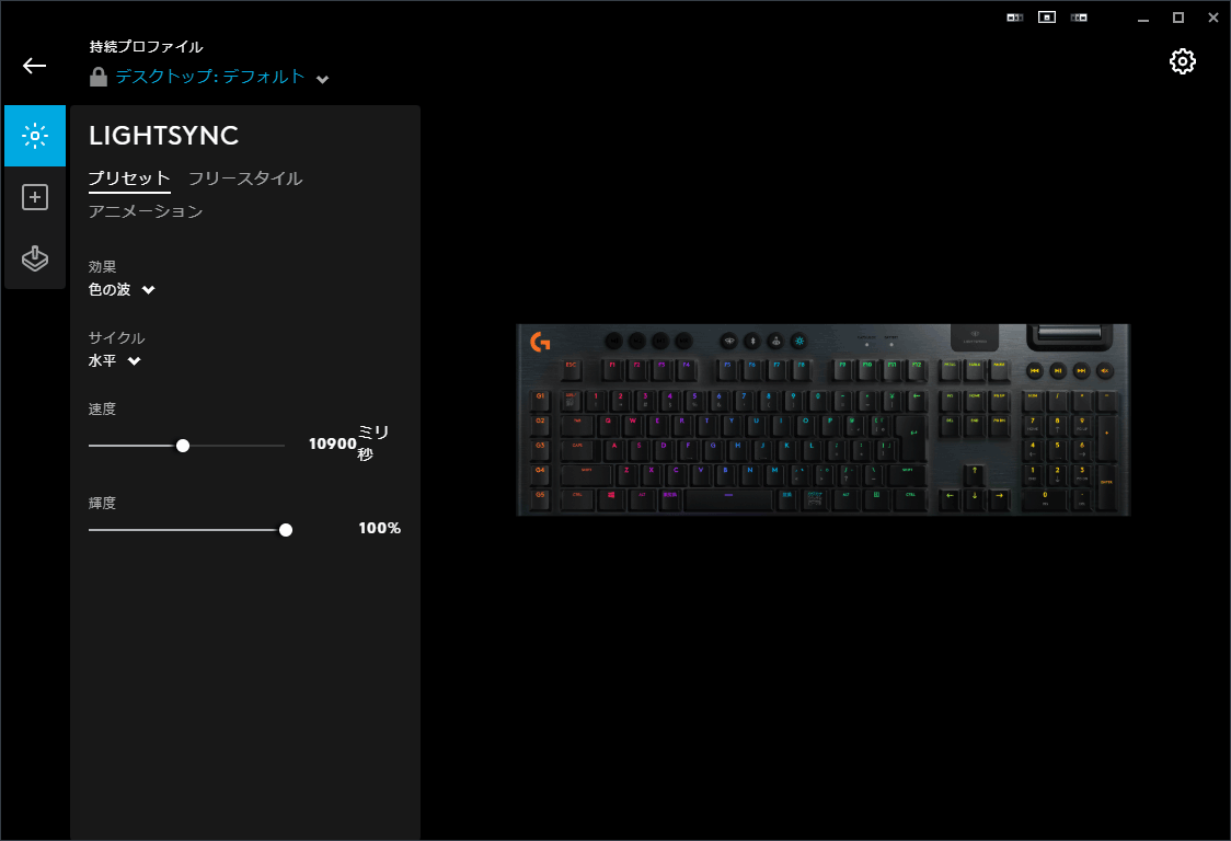 ロジクールのキーボード「G913」輝度調整