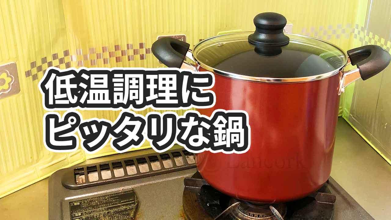 【レビュー】低温調理におすすめな寸胴鍋はこれだ!【ちょうどいい深さ】