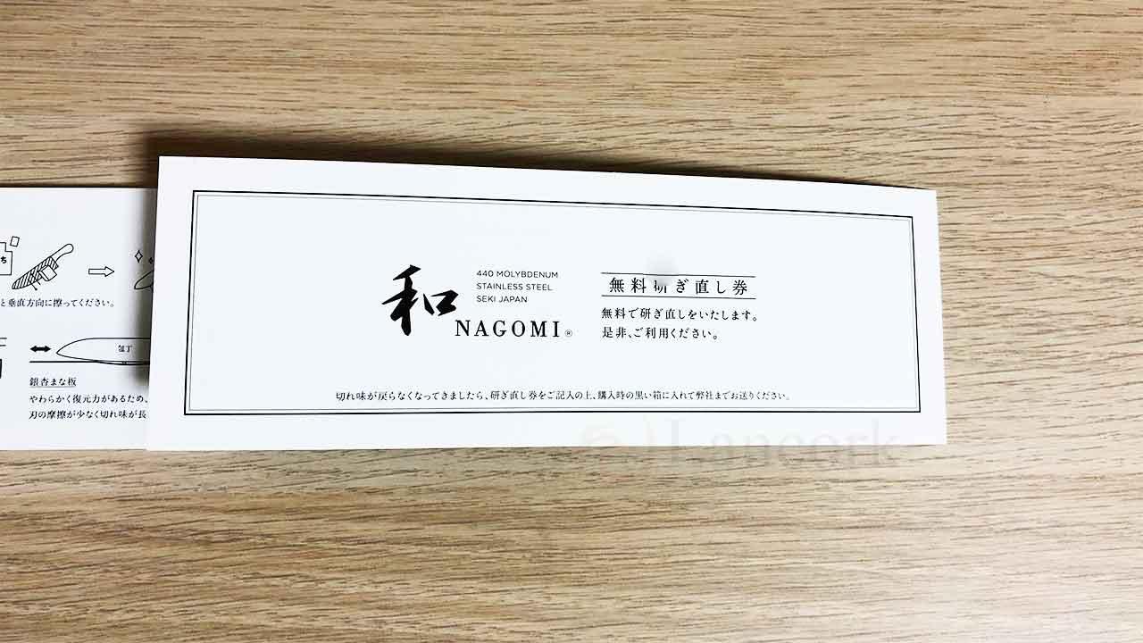 三星刃物「和NAGOMI ペティナイフ」 無料研ぎ直し券