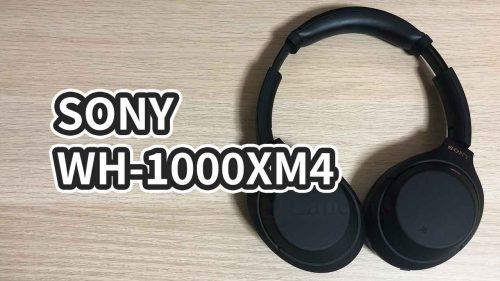 【レビュー】SONYのノイズキャンセリングヘッドホン「WH-1000XM4」の感想