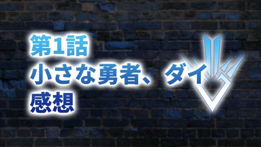 【2020年版】アニメ「ダイの大冒険」第1話「小さな勇者、ダイ」の感想